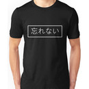 IT G MA (Dont forget - Japanese) 2 Unisex T-Shirt