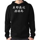 Karasuno Volleyball Club Jersey Print Hoodie (Pullover)