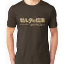 The Legend of Zelda: Breath of the Wild - Japanese Unisex T-Shirt
