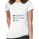 """Shingeki no kyojin Mikasa """"If I win, I live. Unless I fight, I can not win."""" Women's T-Shirt"""