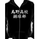 karasuno volleyball club Hoodie (Zipper)