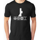 TOA HEAVY INDUSTRIES (Alt design, White) Unisex T-Shirt