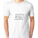 This text has no other purpose than to terrify those who are afraid of the Arabic lan Unisex T-Shirt