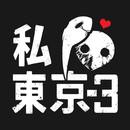 I Love Tokyo-3 T-Shirt