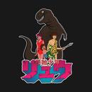 Genshi shonen Ryu T-Shirt