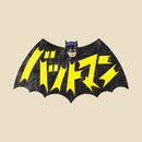 Batman '66 Japanese T-Shirt